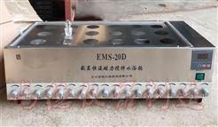EMS-20D18位水浴磁力搅拌器