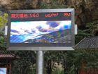 OSEN-FY廣西巴馬長壽村大氣負氧離子濃度監測系統