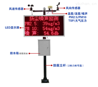 RS-ZSYC济南扬尘噪声在线监测系统 扬尘监测仪