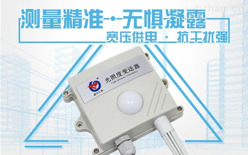 RS-GZ*-*-2-光照強度傳感器 照度變送器