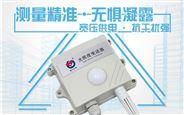 485光照度变送器传感器 气象监测