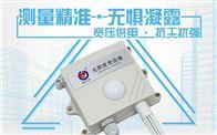 RS-GZ*-*-2光照强度传感器变送器照度计