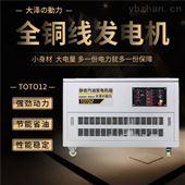 TOTO1515千瓦静音汽油发电机报价多少