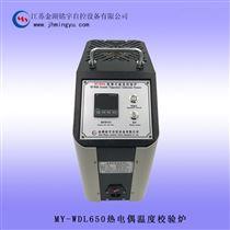 熱電偶檢定爐 觸摸屏熱電阻校驗爐壽命長