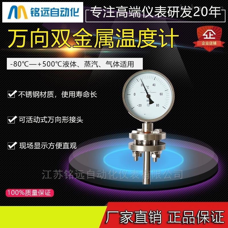 WSS-301、WSSX-31-雙金屬溫度計