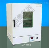 DHG-9420A立式干燥箱