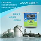 OSEN-VOCs深圳厂界VOCs挥发性有机化合物监测