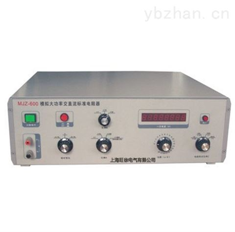 MJZ-100模擬大功率交直流標準電阻器