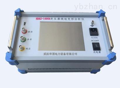 HDRZ-1000A变压器绕组变形测试仪生产厂家
