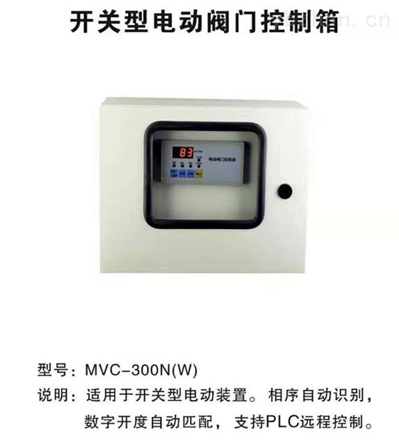 开关型电动阀门控制箱MVC-300NW
