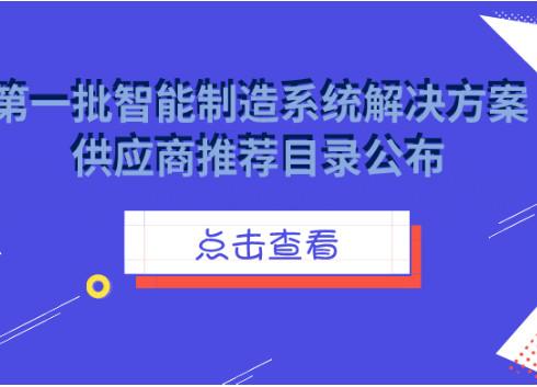 第一批智能制造系统供应商推荐目录公布 多家仪表企业上榜