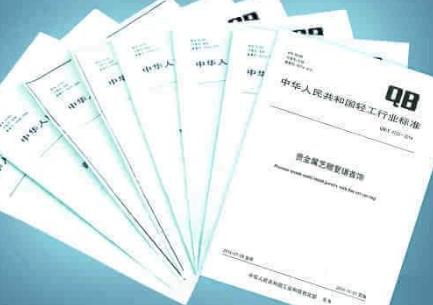 1084项行业标准制修订计划发布 涉多项仪器仪表标准