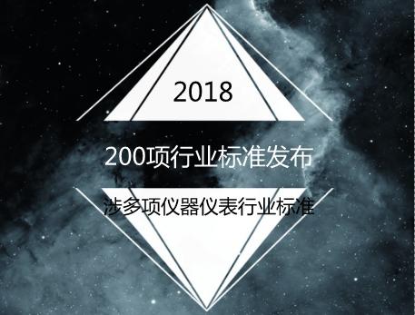200项行业标准发布 涉多项仪器仪表行业标准