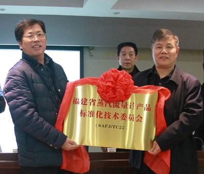 福建省蒸汽流量计产品标准化技术委员会成立