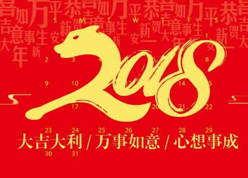 中国仪表网2018年春节放假通知