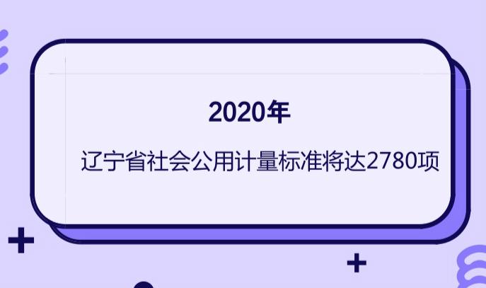 2020年辽宁省社会公用计量标准将达2780项