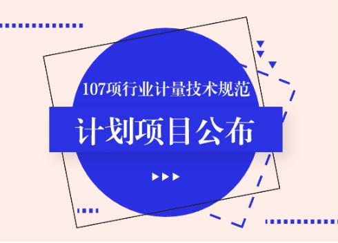 107项行业计量技术规范计划项目公布