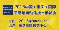 2018中国(重庆)国际工业装配与自动化技术展览会