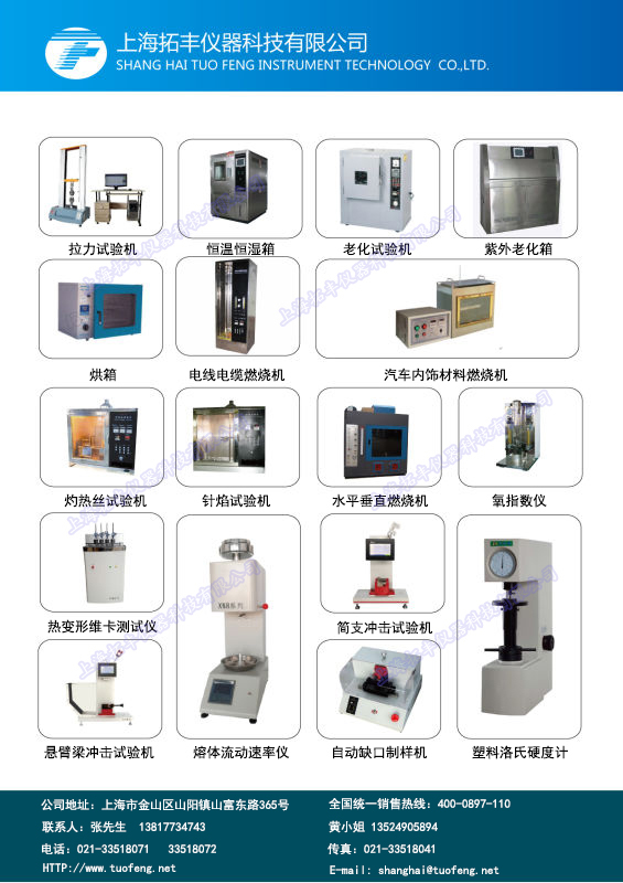 上海拓丰仪器样本