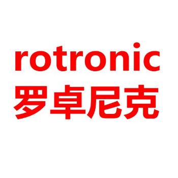 罗卓尼克产品资料