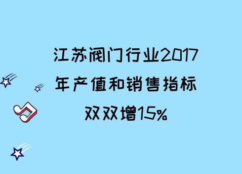 江苏阀门行业2017年产值和销售指标双双增15%