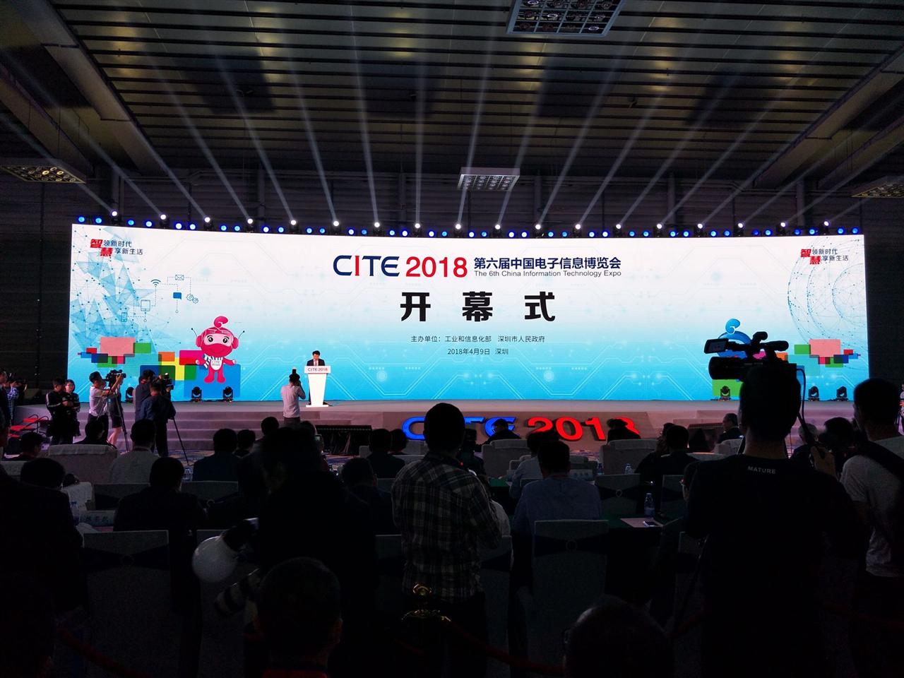 第六届中国电子信息博览会今天在深盛大开幕