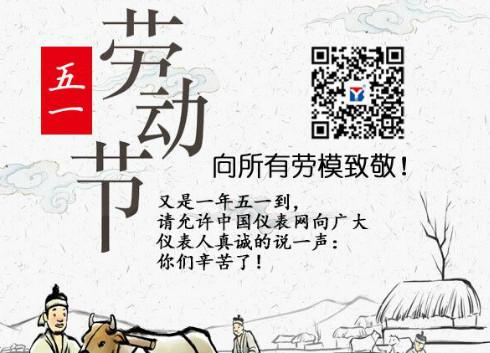 中国仪表网2018年五一劳动节放假通知