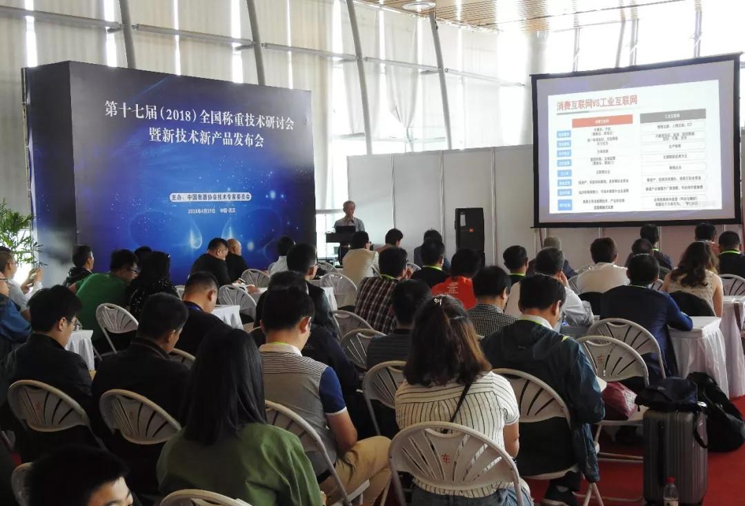 全国称重技术研讨会暨新技术新产品发布会成功举办
