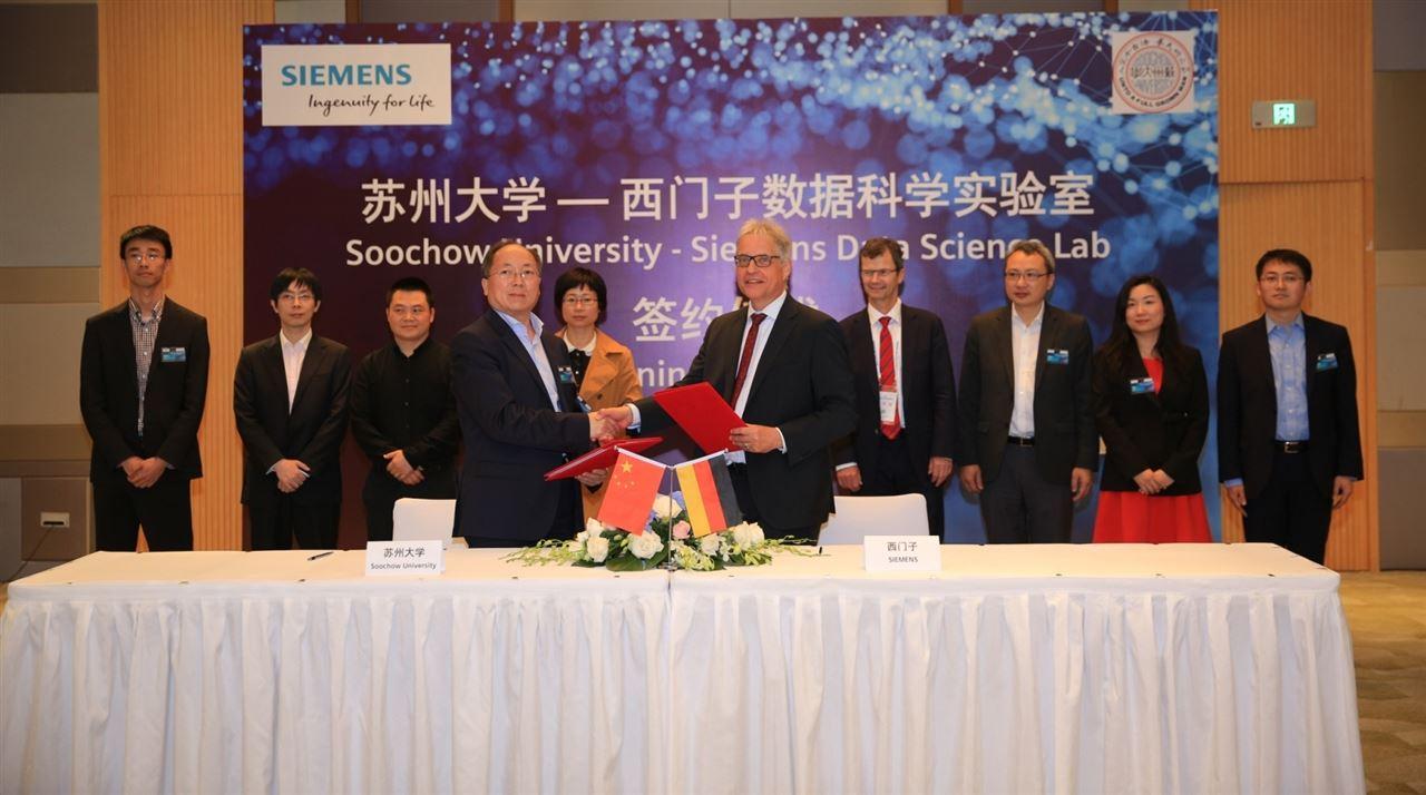 西门子与苏州大学合作建立数据科学实验室