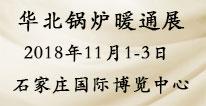 2018�W?4届华北锅炉暖通设备展览会