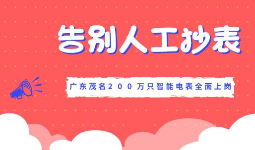 告别人工抄表 广东茂名200万只智能电表全面上岗