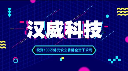 汉威科技投资100万港元设立香港全资子公司