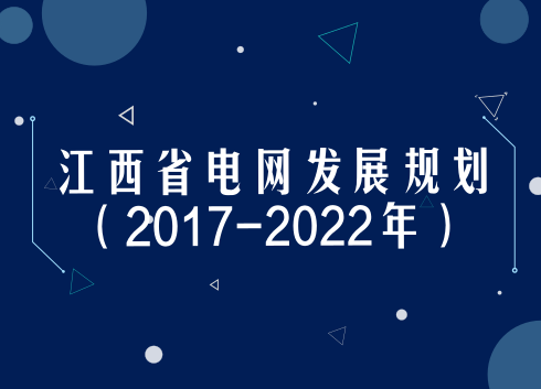 江西《电网发展规划(2017-2022年)》解读发布
