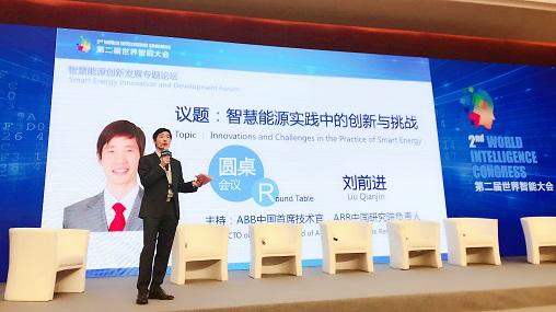 创新技术推动智慧能源产业发展