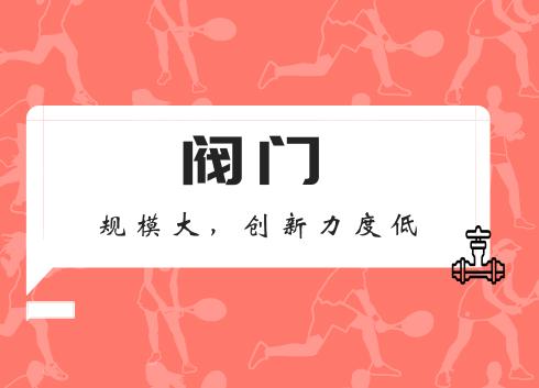 四川阀协公布十八家阀门企业2017报表 行业问题凸显