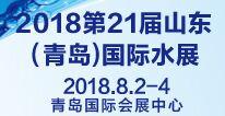 2018第21届山东(青岛)国际水展