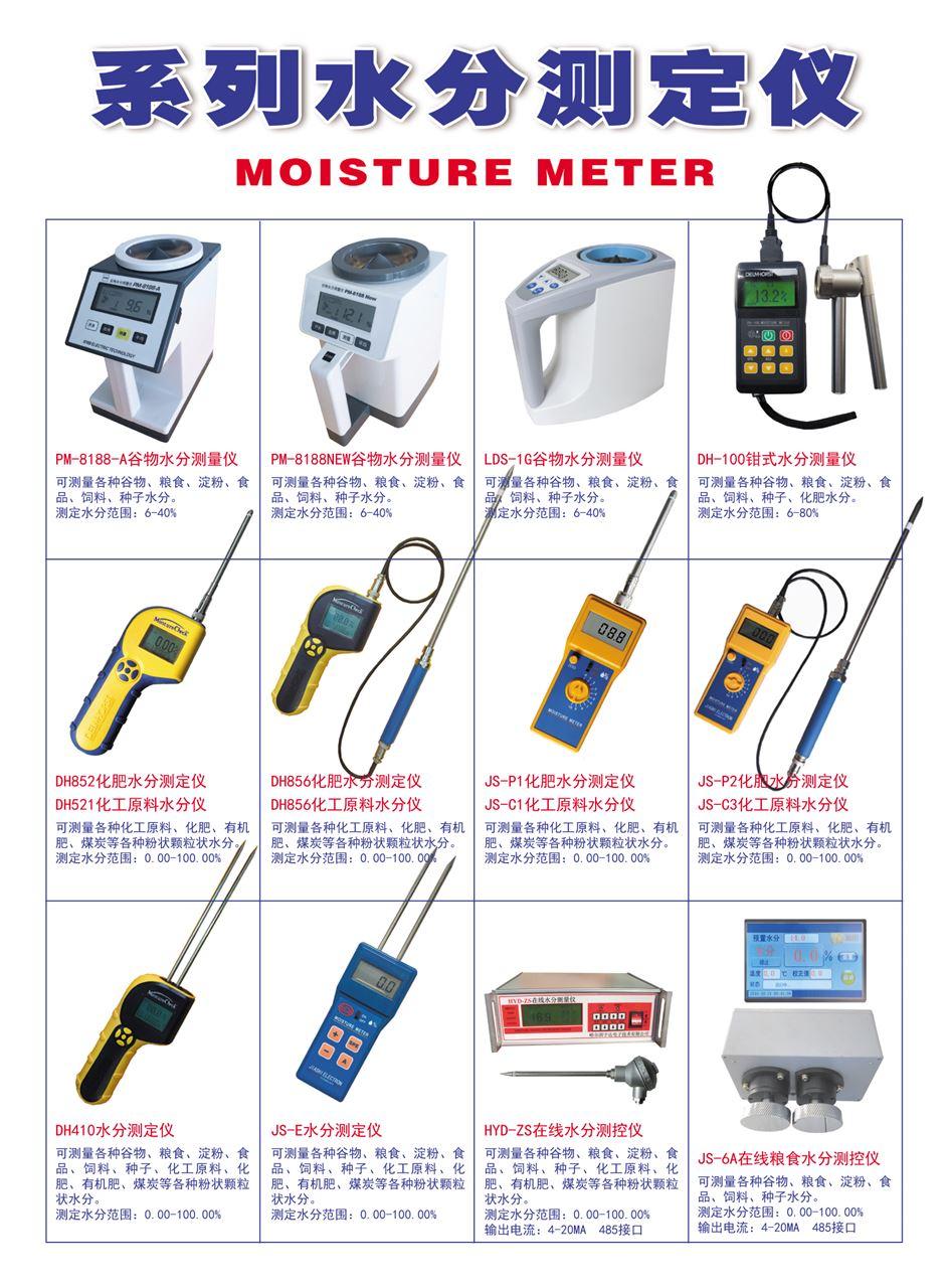 【上海佳实】粮食水分仪、谷物水分测量仪