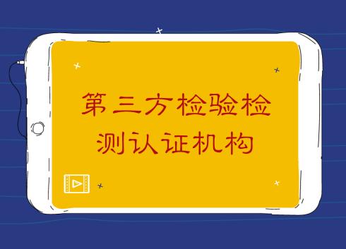 国投与中国检科院将合作建立第三方检验检测认证机构