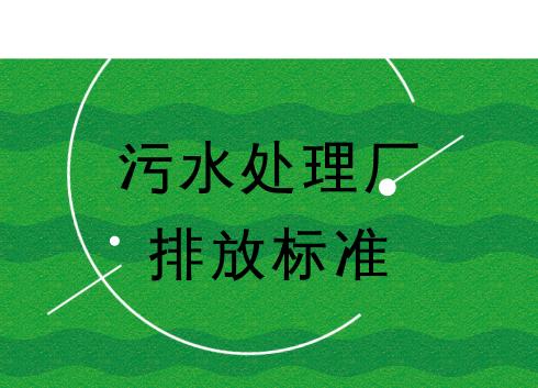 浙江《城镇污水处理厂主要水污染物排放标准》意见稿发布