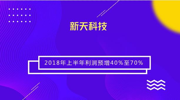 新天科技2018年上半年利润预增40%至70%
