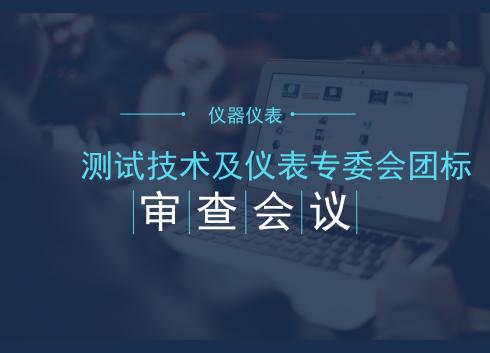 测试技术及仪表专委会团标审查会议在京召开