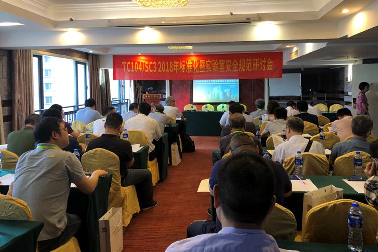 全国电工仪器仪表标准化技术委员会第三分会年度会议召开