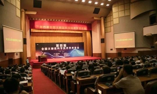 第四届全国太赫兹科学技术学术年会成功举办