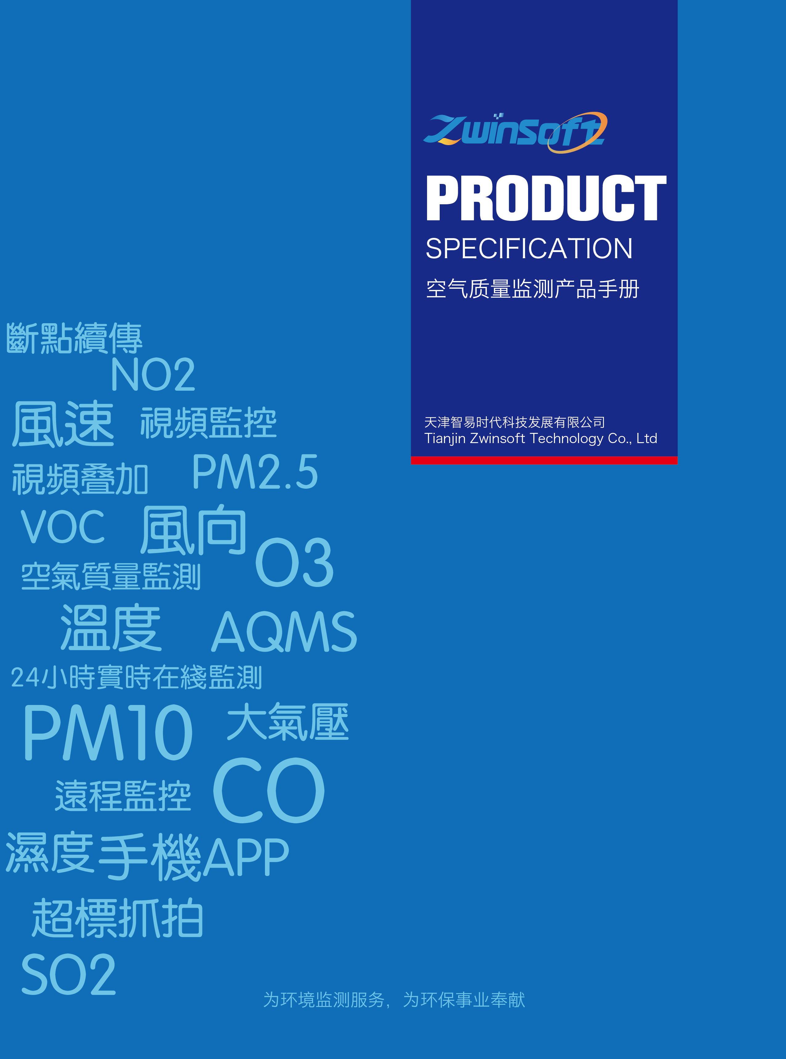 空气质量在线监测产品手册