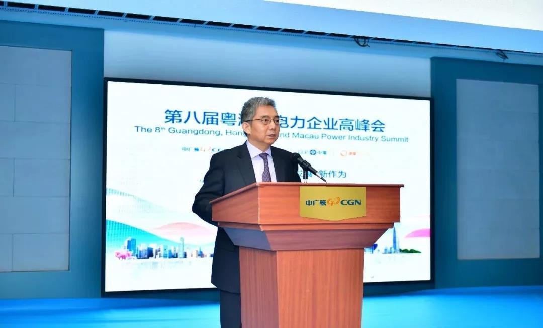 粤港澳电力企业高峰会召开 四家电力公司共谋发展