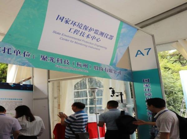 第二届国家环境保护工程技术中心交流年会成功召开
