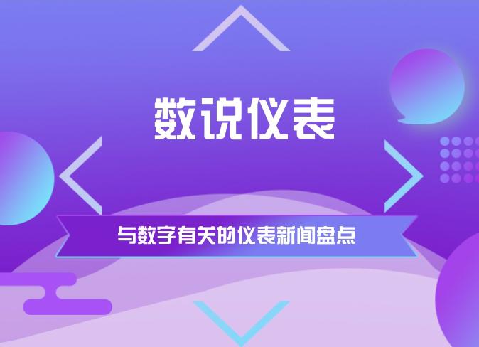 【数说仪表】5家仪器仪表企业入选中国电子信息百强企业