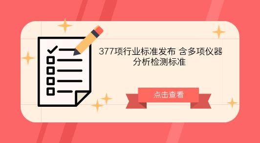 377项行业标准发布 含多项仪器分析检测标准