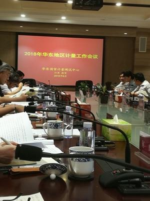 2018年华东地区计量工作会议在江苏南京召开