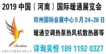 2019中国(河�)国际暖通展览会